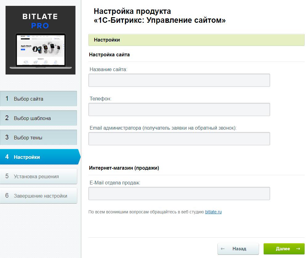85fa03d53c88 Универсальный интернет-магазин Bitlate Pro